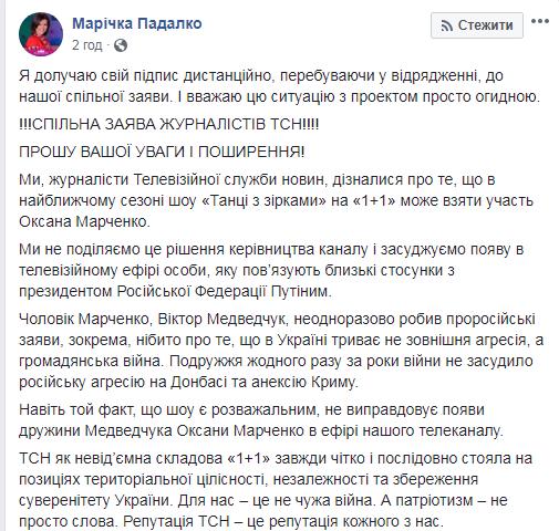 1+1 покажет Оксану Марченко всвоем шоу, невзирая напротесты ТСН