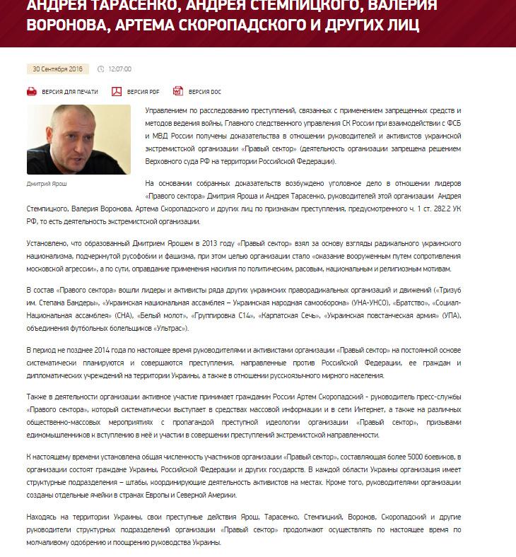 Следственный комитет Российской Федерации возбудил уголовное дело против управляющих «Правого сектора»