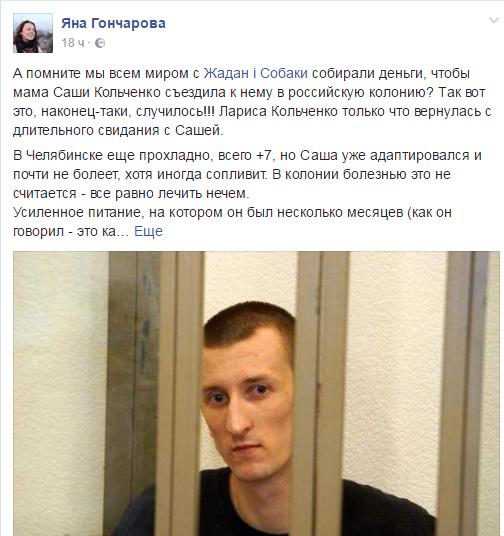 Мать политзаключенного Кольченко смогла встретиться ссыном вРФ