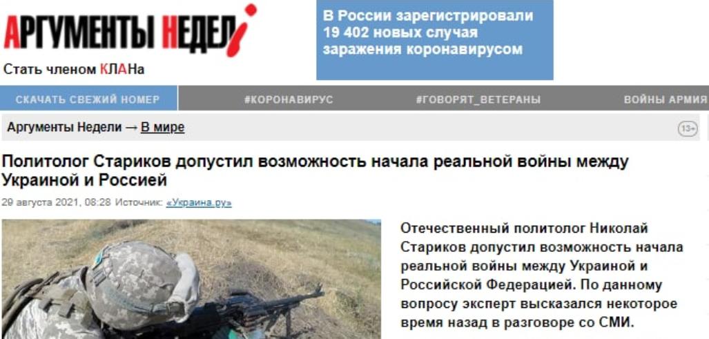В России на госСМИ начали обсуждать начало открытой войны с Украиной 2