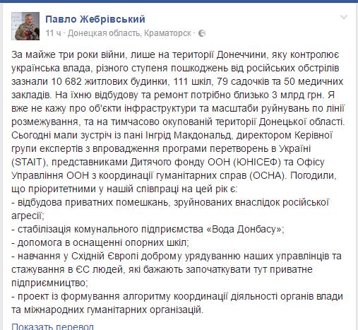 Навосстановление домов иучреждений Донецкой области нужно 3 млрд грн