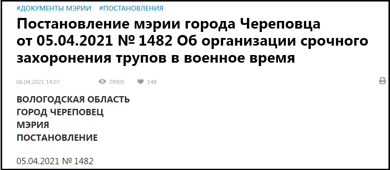 """В России власти отдали приказ """"Об организации срочного захоронения тел в военное время"""": по всей стране готовят кладбища 2"""