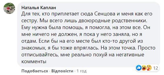 """""""На**й Украину – не приезжайте сюда"""", – сестра Сенцова заявила, что больше не хочет жить в Украине 3"""