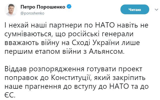 Пусть Российская Федерация знает, что Украина готова котпору— Порошенко