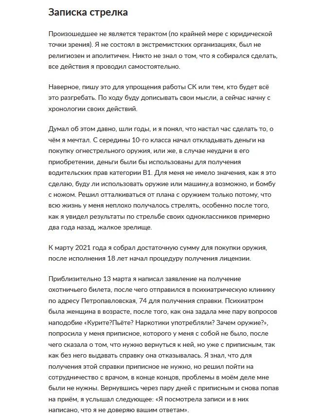 Стрельба в Перми: в Сети заметили несколько загадочных совпадений, анализ письма Тимура Бекмансурова вызвал странные нестыковки. Видео с моментом обезвреживания 3