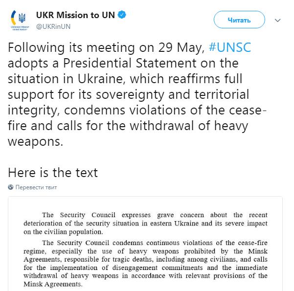 Ворганизации ООН приняли объявление поситуации наДонбассе