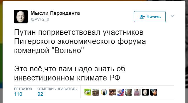«Вольно!» Путин пошутил над приветствием ему наПМЭФ