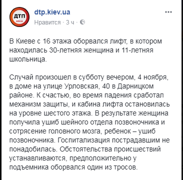 a0de3003 gordonua.com Это происшествие шокировало весь Киев: с 16 этажа оборвался  лифт, в котором ехали женщина и девочка