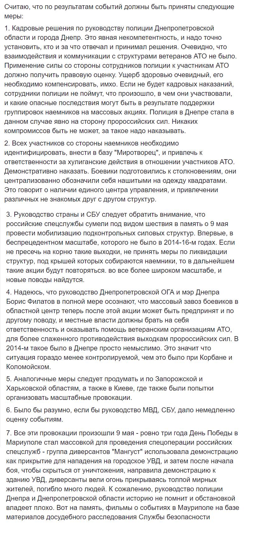 Нардепы хотят взять на поруки задержанного 9 мая активиста ОУН Парфенкова - Цензор.НЕТ 604
