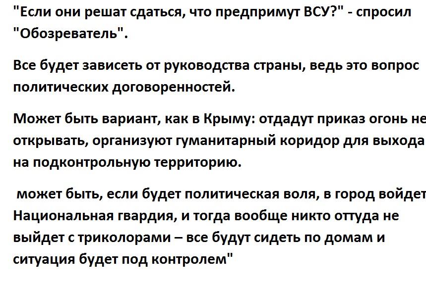 Над государством Украина нависла угроза: Мариуполь «ментально готов»
