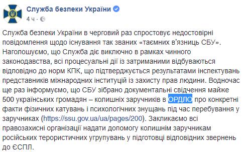 В СБУ собрали информацию о пытках украинцев в ОРДЛО – опубликованы цифры  (3.09 21) 165f25969e32e
