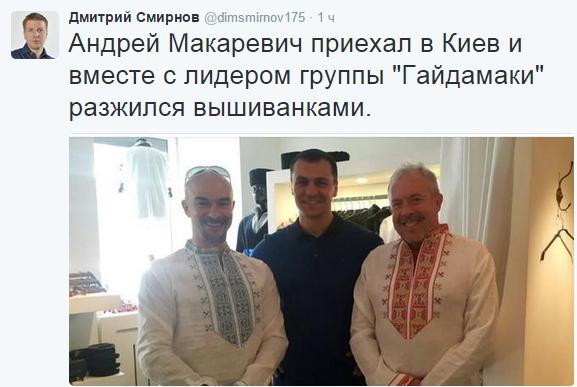 Макаревич устроил фотосессию ввышиванке