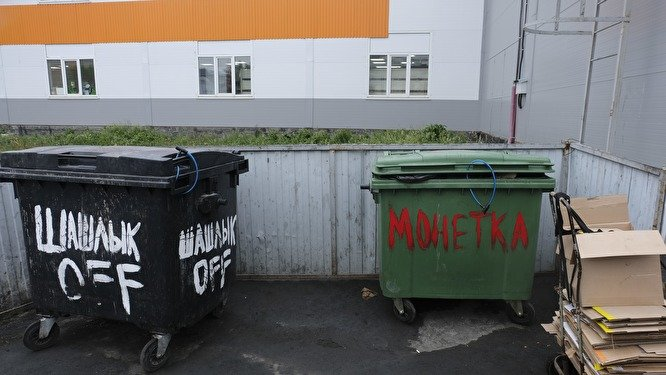 """""""Чтобы не рылись пенсионеры"""", - в России на фоне роста нищеты начали вешать замки на мусорные баки. Фото и ВИДЕО 1"""