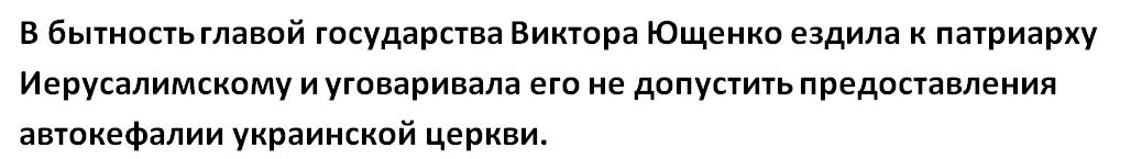 Begemot, begemot.media, Тимошенко, Ющенко, Томос, Автокефалия, скандал, разоблачение, Украина, Україна, Ukraine, news, Бегемот, бигимот, бигемот, бегимот, новини, новости