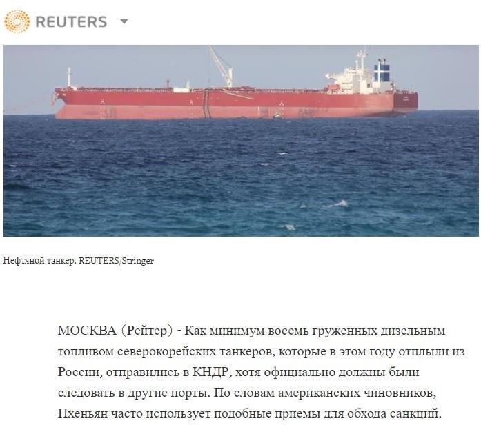 Западные СМИ описали схему «вывоза топлива из России в КНДР» в обход санкций