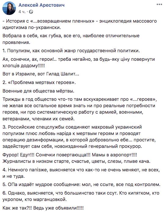 Путін затягує обмін полоненими, вимагаючи видачі підозрюваного в причетності до катастрофи МН17 Цемаха, - Бутусов - Цензор.НЕТ 987