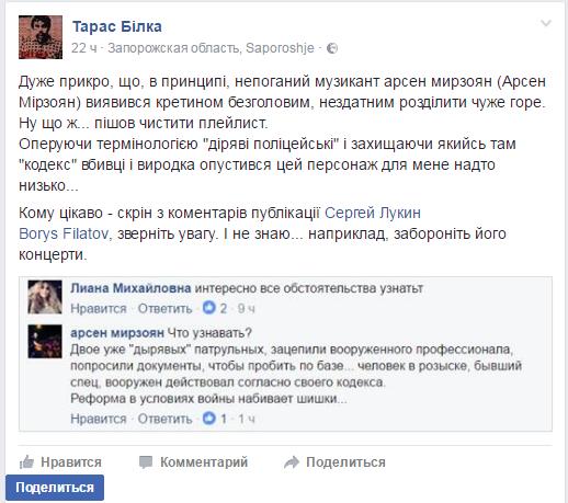 Известный солист обидел погибших вДнепре полицейских, правда потом извинился