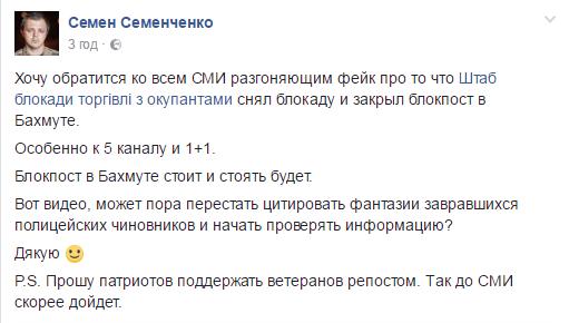 Военное положение на Донбассе - это реальный путь к миру, - Сергей Соболев - Цензор.НЕТ 4944