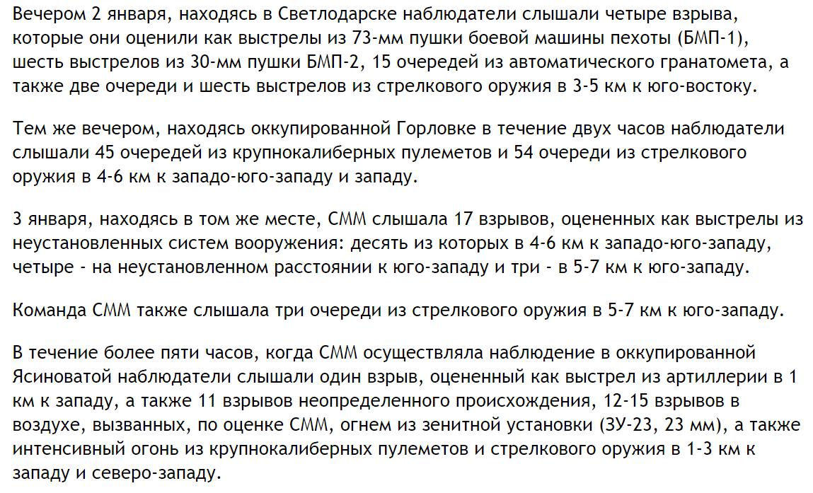 ОБСЕ зафиксировала большую часть нарушений перемирия врайоне Дебальцево иСветлодарска