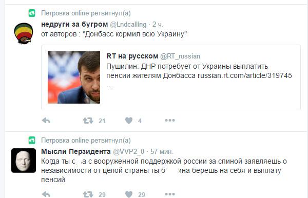 ДНР планирует потребовать от государства Украины выплаты для граждан Донбасса