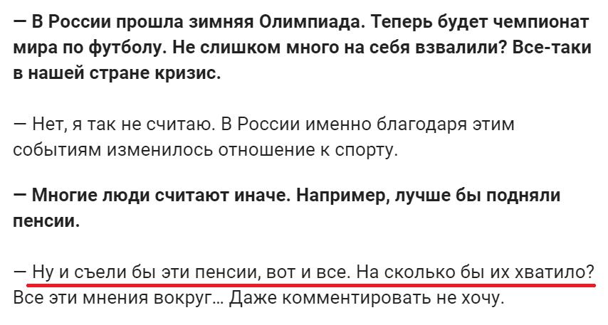 Брянский депутат Валуев считает, чтоЧМ пофутболу важнее пенсий
