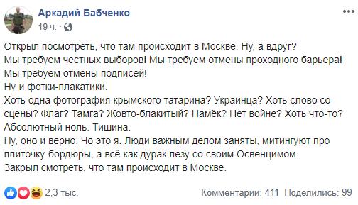 """У Росії поліцейський написав заяву на активістку, яка сказала, що у нього """"немає совісті"""" - Цензор.НЕТ 8074"""