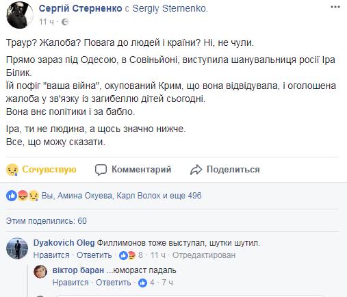 Импофиг: втраурной Одессе гремят салюты ипоет Билык
