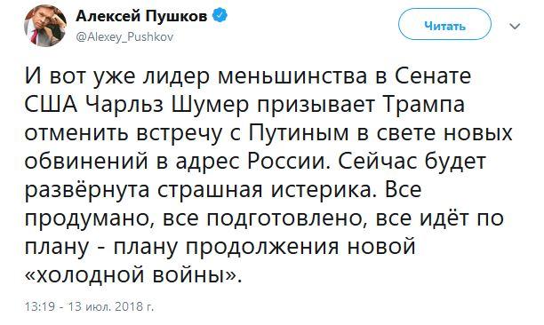 Пушков иронично прокомментировал новые обвинения вадрес Российской Федерации