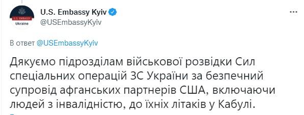 """""""Они сверхлюди""""Украинский спецназ произвел фурор в Афганистане: Афганцы и канадские СМИ рассказали о дерзкой операции в Кабуле """"были ошеломлены появлением украинского спецназа"""" 2"""