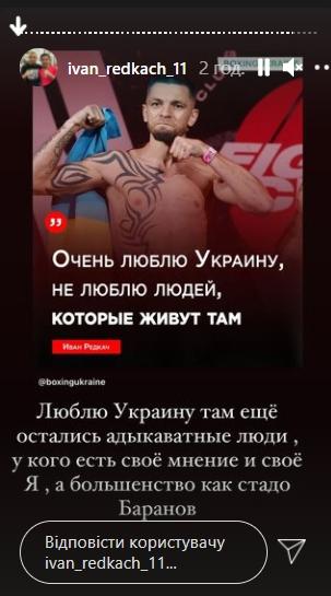 """Боксер Редкач признался в нелюбви к украинцам, сравнив соотечественников со """"стадом баранов"""" 2"""