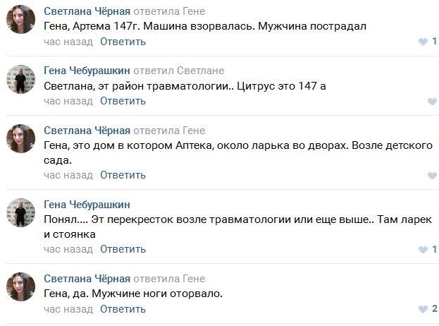 Вцентре Донецка произошел взрыв - есть пострадавшие