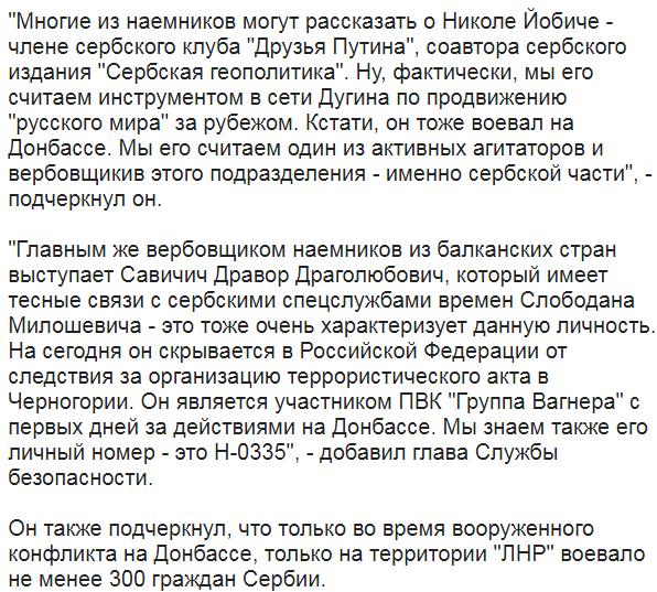 СБУ продолжает публиковать данные наемников— участников ЧВК «Вагнера»
