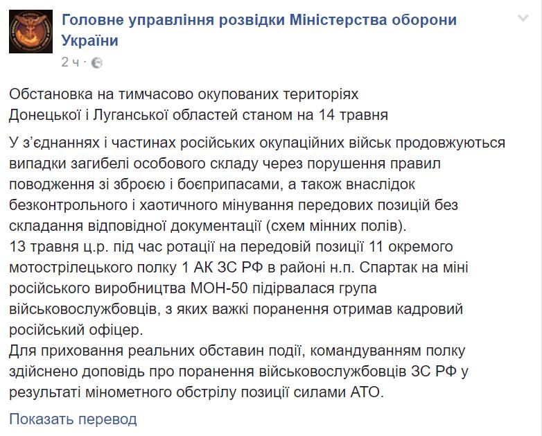 Агентура: НаДонбассе группа русских военных подорвалась насобственной мине