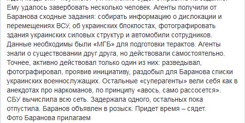 Луганские террористы хотели уничтожить служащих СБУ— однако теуспели ранее