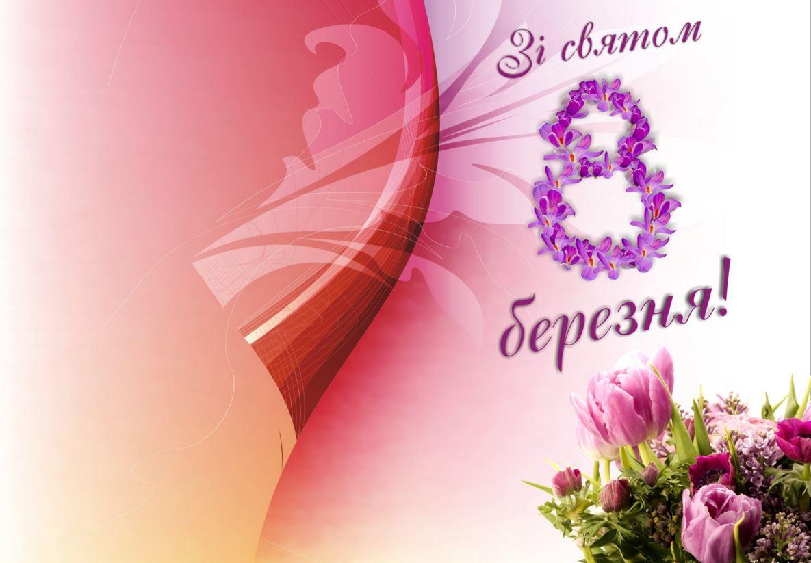 Открытки, открытки с 8 марта с поздравлениями на украинском языке