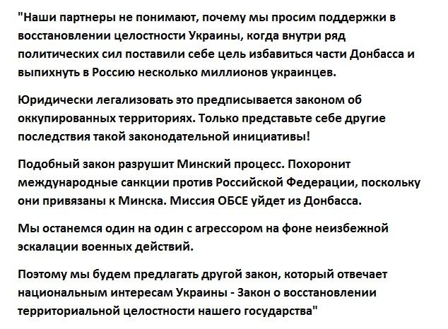 Порошенко анонсировал закон овосстановлении целостности Украины
