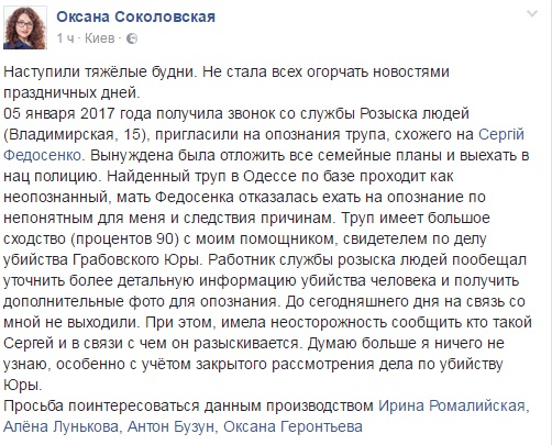Свидетеля поделу обубийстве Грабовского отыскали мертвым