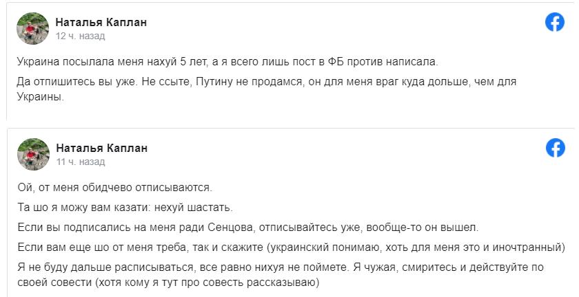 """""""На**й Украину – не приезжайте сюда"""", – сестра Сенцова заявила, что больше не хочет жить в Украине 5"""