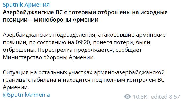 Армения и Азербайджан возобновили боевые действия на границе: погибли армянские военные, стягивается бронетехника: в ситуацию вмешалась Москва 2