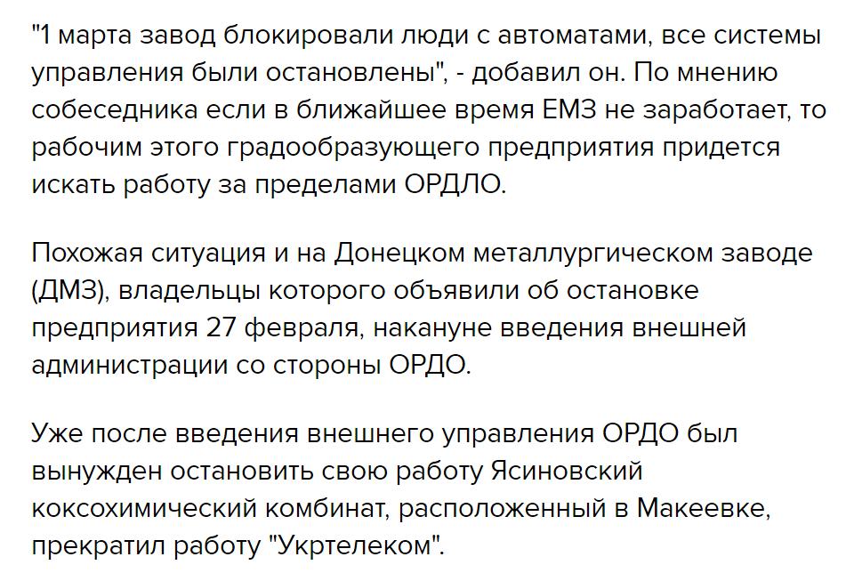 В Российской Федерации рассказали, что происходит с«национализированными» заводами в«ЛДНР»— Ситуация критическая