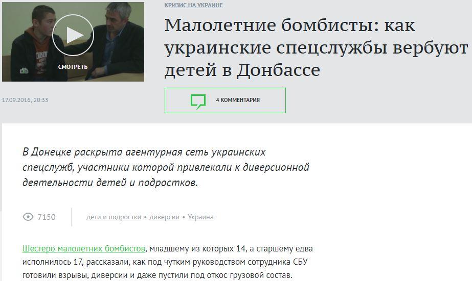 СБУ подтвердила задержание вКиеве русского репортера Немишева
