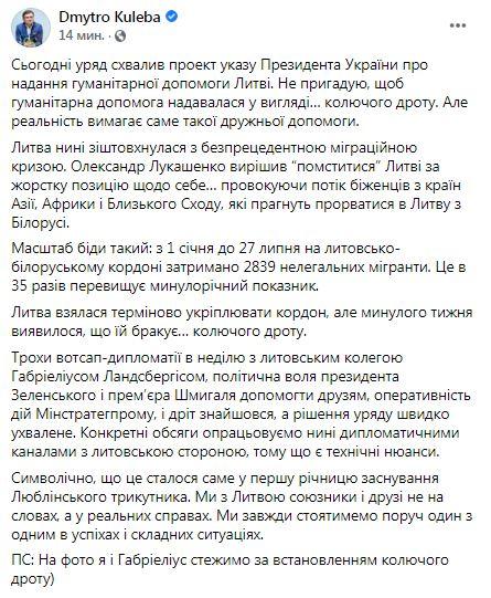 Литва обратилась к Украине за помощью: на границе с Беларусью критическая ситуация 2