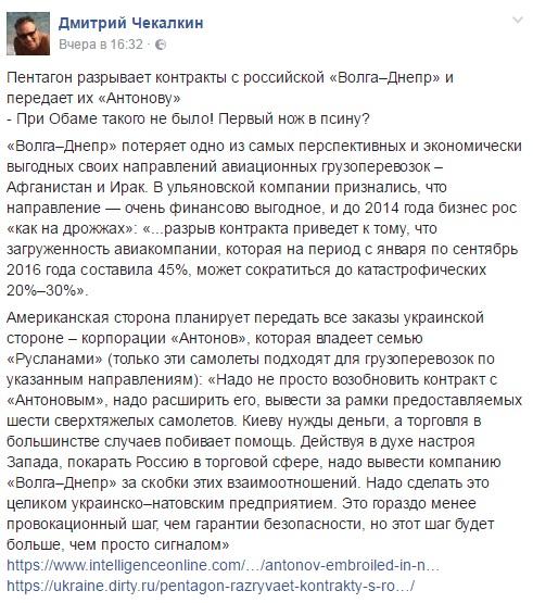 «Антонов» ироссийская «Волга-Днепр» закрывают совместную авиакомпанию