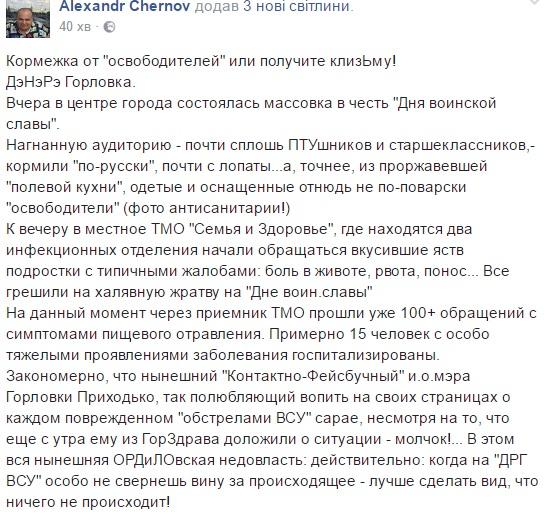 В оккупированном Крыму пытались опечатать помещение собора УПЦ КП, - архиепископ Климент - Цензор.НЕТ 9288