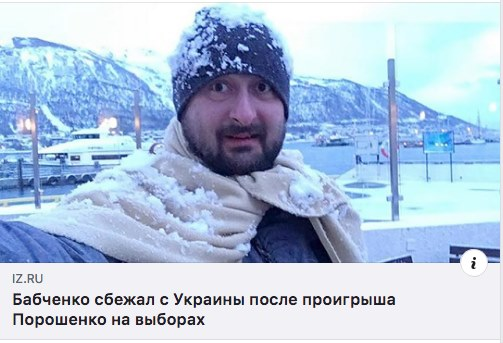 Убежал  вНорвегию: Бабченко строго  потроллил росСМИ зафейк