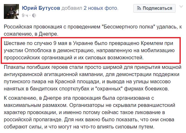 Нардепы хотят взять на поруки задержанного 9 мая активиста ОУН Парфенкова - Цензор.НЕТ 6399