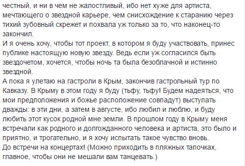 Шнурова иЛеонтьева внесли вгосударстве Украина в информационную базу сайта «Миротворец»