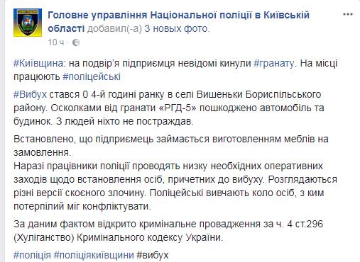 Водворе предпринимателя вКиевской области взорвалась граната