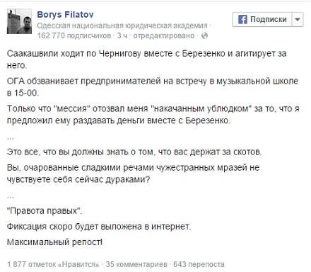 Интенсивнее всего из запрещенного вооружения боевики обстреливали Марьинку, - пресс-центр АТО - Цензор.НЕТ 2775
