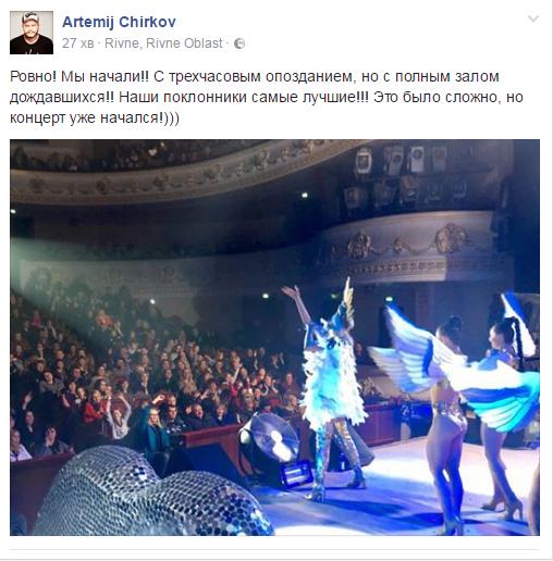 ВРовно едва несорвали концерт Поляковой: всеть попали кадры «разборок»